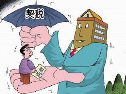 契税 漫画