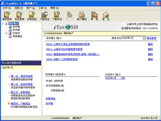 etax@sh客户端截图