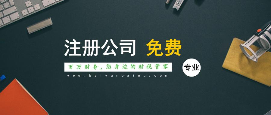 免费注册郑州公司